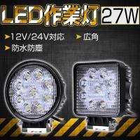 【仕様】 電球数: 9個 発光色:ホワイト 電力:3W×9個=27W 動作電圧:DC12/24V兼用...