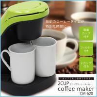 商品種類:コーヒーメーカー  特徴: どなたでもおいしいコーヒーが楽しめます。 ご家庭だけでなくオフ...