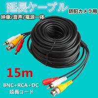 【仕様】 材料: プラスチック、銅 コネクタの種類:BNC, RCA, DC カラー:ブラック 長さ...