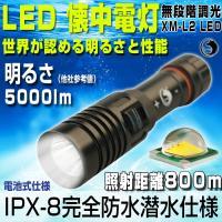 光色:ホワイト(5500K) 光束:5000LM(他社参考値) 実用点灯:4H約 照明距離:800メ...