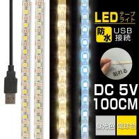 【仕様】 動作電圧:5V 消費電力:1.2 W LED数:5050SMD 60個 発光色:昼光色、電...