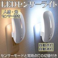【仕様】 電源:AC100V 50/60Hz 消費電力:約0.6W(点灯時) 使用光源:LED×9個...
