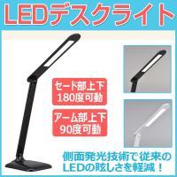 【特徴】 シンプルなデザイン! 側面発光技術で従来のLEDの眩しさを軽減! 明るさ約1100ルクス ...