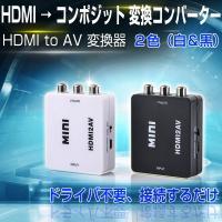 【仕様】 入力端子:HDMI端子*1 出力端子:AV(3*RCA)コンポジット ※映像/アナログ音声...