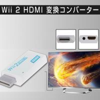 【特徴】 ◆本製品は、Wii本体の映像と音声をHDMI端子から出力できるようにする変換アダプタです。...