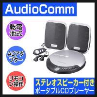 【仕様】 <CDプレーヤー部> 電源:DC3V 単3形アルカリ乾電池×2本(電池別売)、DC4.5V...