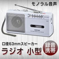 【特徴】 ●カセットテープの録音・再生(モノラル)ができる、ラジオカセットレコーダー ●AM/FM ...