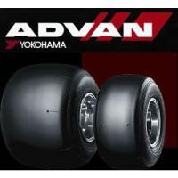 ヨコハマ ADVAN SL07 レーシングカート用タイヤ。 中・上級クラス向けのJAF指定、SLレー...