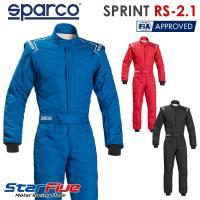 スパルコ レーシングスーツ SPRINT RS-2.1は、耐火性コットン生地を採用し、柔軟性とFIA...
