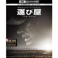 運び屋<4K ULTRA HD&ブルーレイセット> [Ultra HD Blu-ray]