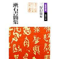 本 ISBN:9784003190036 〔夏目漱石/著〕 三好行雄/編 出版社:岩波書店 出版年月...