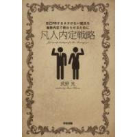 ご注文〜3日後までに発送予定(日曜を除く) 本 ISBN:9784046025739 武野光/著 出...