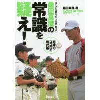 ご注文〜3日後までに発送予定(日曜を除く) 本 ISBN:9784072948989 桑田真澄/著 ...