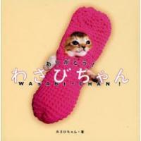 本 ISBN:9784093434386 わさびちゃん/著 出版社:小学館 出版年月:2013年10...
