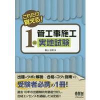 ご注文〜3日後までに発送予定(日曜を除く) 本 ISBN:9784274217753 春山忠男/著 ...