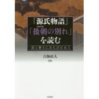 本 ISBN:9784305708274 吉海直人/著 出版社:笠間書院 出版年月:2016年12月...