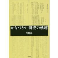 ご注文〜3日後までに発送予定(日曜を除く) 本 ISBN:9784305708434 今野真二/著 ...