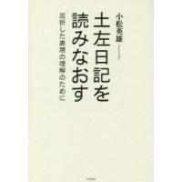 本 ISBN:9784305708571 小松英雄/著 出版社:笠間書院 出版年月:2018年05月...