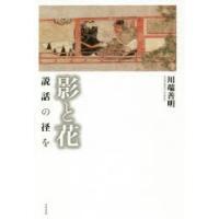 本 ISBN:9784305708618 川端善明/著 出版社:笠間書院 出版年月:2018年05月...