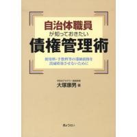ご注文〜3日後までに発送予定(日曜を除く) 本 ISBN:9784324089927 大塚康男/著 ...