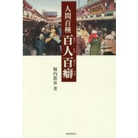 本 ISBN:9784336062147 堀内新泉/著 出版社:国書刊行会 出版年月:2017年09...