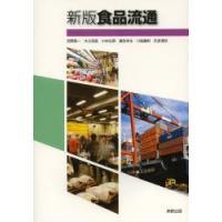 ご注文〜3日後までに発送予定(日曜を除く) 本 ISBN:9784407332179 茂野隆一/ほか...