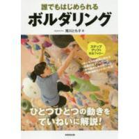 本 ISBN:9784415325606 尾川とも子/著 出版社:成美堂出版 出版年月:2018年0...
