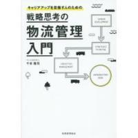 ご注文〜3日後までに発送予定(日曜を除く) 本 ISBN:9784419062125 千本隆司/著 ...