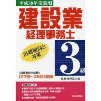 ご注文〜3日後までに発送予定(日曜を除く) 本 ISBN:9784419064570 出版社:税務経...