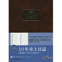 ご注文〜3日後までに発送予定(日曜を除く) 本 ISBN:9784471760687 出版社:高橋書...