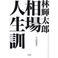 ご注文〜3日後までに発送予定(日曜を除く) 本 ISBN:9784496044700 林輝太郎/〔著...