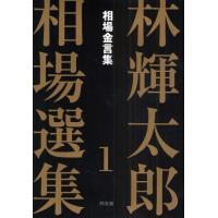 ご注文〜3日後までに発送予定(日曜を除く) 本 ISBN:9784496045011 林輝太郎/著 ...