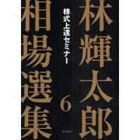 ご注文〜3日後までに発送予定(日曜を除く) 本 ISBN:9784496045066 林輝太郎/著 ...