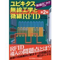 本 ISBN:9784501324209 根日屋英之/著 植竹古都美/著 出版社:東京電機大学出版局...