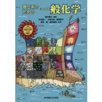 ご注文〜3日後までに発送予定(日曜を除く) 本 ISBN:9784501630508 鈴木隆之/編著...