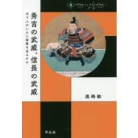 本 ISBN:9784582477375 黒嶋敏/著 出版社:平凡社 出版年月:2018年02月 サ...