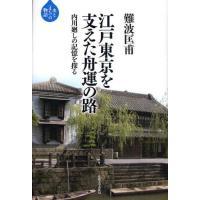 ご注文〜3日後までに発送予定(日曜を除く) 本 ISBN:9784588780028 難波匡甫/著 ...