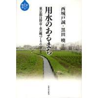 ご注文〜3日後までに発送予定(日曜を除く) 本 ISBN:9784588780035 西城戸誠/編著...