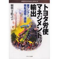本 ISBN:9784623042715 願興寺【ヒロ】之/著 出版社:ミネルヴァ書房 出版年月:2...