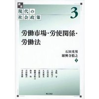 本 ISBN:9784750330884 石田 光男 編著 願興寺 ヒロ之 編著 出版社:明石書店 ...