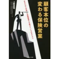 本 ISBN:9784765021135 上野直昭/著 出版社:近代セールス社 出版年月:2018年...