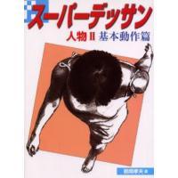 ご注文〜3日後までに発送予定(日曜を除く) 本 ISBN:9784766111590 鶴岡孝夫/著 ...