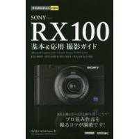 本 ISBN:9784774179636 伴貞良/著 MOSH books/著 出版社:技術評論社 ...