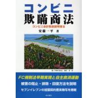 ご注文〜3日後までに発送予定(日曜を除く) 本 ISBN:9784780703405 安藤一平/著 ...