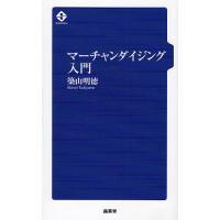 ご注文〜3日後までに発送予定(日曜を除く) 本 ISBN:9784785503659 築山明徳/著 ...