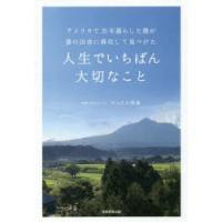 ご注文〜3日後までに発送予定(日曜を除く) 本 ISBN:9784788914476 マックス桐島/...
