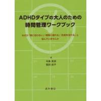 ご注文〜3日後までに発送予定(日曜を除く) 本 ISBN:9784791109470 中島美鈴/著 ...