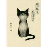 本 ISBN:9784791770151 坂本千明/著 出版社:青土社 出版年月:2017年11月 ...