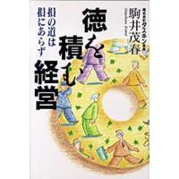 ご注文〜3日後までに発送予定(日曜を除く) 本 ISBN:9784807302819 駒井茂春/著 ...