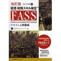 ご注文〜3日後までに発送予定(日曜を除く) 本 ISBN:9784820746775 CSアカウンテ...